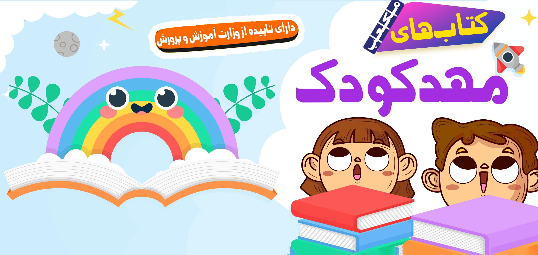 کتاب های مهد کودک مکعب