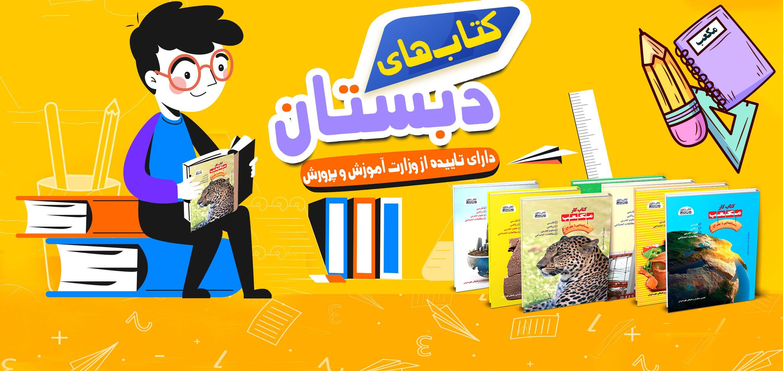 کتاب های دبستان مکعب